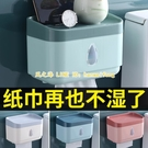 壁掛衛生間紙巾盒廁紙置物架廁所家用免打孔防水衛生紙抽紙卷紙盒【風之海】