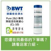 津聖【給小弟我一個報價的機會】【賴 ID:0930-811-716】BWT德國倍世 Pure 2 專用活性碳濾心(CL-10)