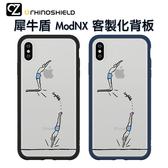 犀牛盾 Mod NX 客製化透明背板 iPhone 11 Pro ixs max ixr ix i8 i7 背板 防摔保護殼背板 完美一跳