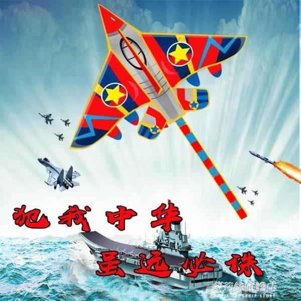 風箏-風箏-濰坊春健戰斗機風箏微風好飛大型成人兒童飛機風箏線輪 YYS 多麗絲