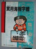 【書寶二手書T4/設計_PDQ】實用海報字體