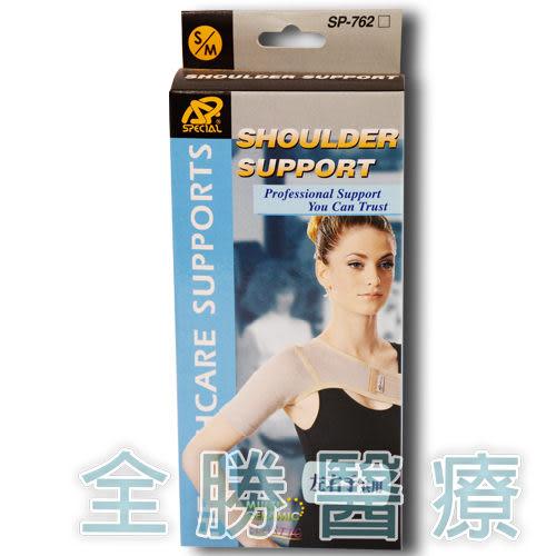 璟茂 裝具(未滅菌) 肩關節護套 SP-762