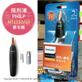 現貨 日本 PHILIPS 飛利浦 NT1152/10 電動 耳毛 鼻毛機 鼻毛剪 電池式 可水洗