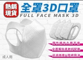 [現貨]口罩 3D口罩 外銷日本 數量有限要買要快 賣完不接單