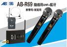 【ABOSS 進益】UHF專業級雙手握/雙頭戴無線麥克風2選1《AB-R69》藍芽版