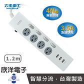 太星電工 延長線 3.5A 3USB 3孔4開4插 1.2m USB充電延長線 (OCP44304) 電腦/手機/平板/行動電源/藍芽耳機