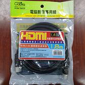 【中將3C】1.4版 HDMI影音線 1.8米   .UDHDMI1.8