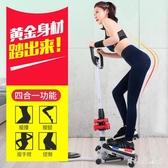 家用靜音踩踏機 原地登山機扶手腳踏機 運動踏步機健身器材 CJ5291『寶貝兒童裝』