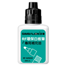 【奇奇文具】雄獅 RF-WM32 環保白板筆補充油