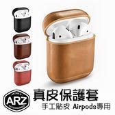 ICARER airpods真皮保護套 復古皮革 防護收納套 Apple藍牙耳機充電盒保護套 蘋果耳機收納盒 ARZ