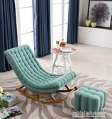 懶人沙發椅 北歐簡約搖搖椅躺椅 孕婦老人椅 懶人沙發單人陽台午睡逍遙椅搖椅