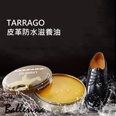 Ballerina-(西班牙製)皮革防水滋養油(100ml)-TARRAGO