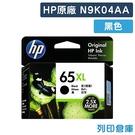 原廠墨水匣 HP 黑色高容量 NO.65...