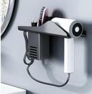 吹風機架浴室置物架衛生間免打孔支架壁掛式掛架家用電吹風收納架 小时光生活馆