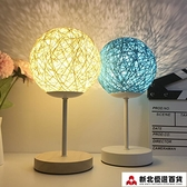 小檯燈 ins網紅小夜燈臺燈少女創意夢幻浪漫藤球燈飾USB插電臥室床頭燈具 新北