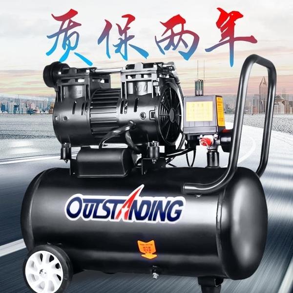 空壓機奧突斯靜音氣泵空壓機小型空氣壓縮機木工噴漆氣磅220V牙科氣泵    汪喵百貨