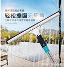 擦玻璃神器-擦玻璃神器家用玻璃刮子清潔器擦窗器刮水器地刮伸縮桿搽玻璃刮刀   YYS 糖糖日系