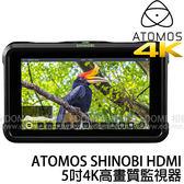ATOMOS 阿童木 SHINOBI HDMI 隱刃 5吋 4K HDR 監視器 (24期0利率 免運 正成公司貨) ATOMSHBH01 監看螢幕