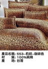 單品-6X7薄被套-553豹紋-咖啡色、100%精梳、純棉、台灣製【6X7薄被套】單品