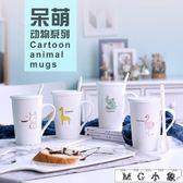 馬克杯 可愛卡通動物陶瓷杯子大容量馬克杯