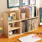 學生用桌上書架簡易兒童桌面小書架置物架辦公室書桌收納宿舍書柜【限時八五折】