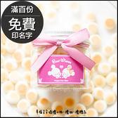 米奇米妮BestWishes小饅頭餅乾罐(滿百份免費印名字)-喜糖/生日分享/創意糖果/迪士尼婚禮主題