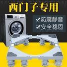 西門子洗衣機底座全自動滾筒專用托架行動萬向輪冰箱加高墊腳支架 1995生活雜貨NMS