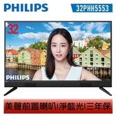 【PHILIPS飛利浦】32吋多媒體液晶顯示器+視訊盒 32PHH5553 含運+送聲寶插電桌扇