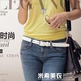 皮帶女款休閒百搭簡約韓國細腰帶女士針扣韓版時尚裝飾學生寬褲帶 米希美衣