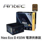 Antec 安鈦克 NEO ECO II 450W 銅牌認證 電源供應器