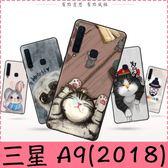 【萌萌噠】三星 Galaxy A9 (2018) 6.3吋 彩繪磨砂手機殼 卡通塗鴉 超薄防指紋 全包矽膠軟殼 手機殼