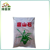 【綠藝家001-A136】唐山石-小粒(偏中粒)(氣化石.塘基蘭石)原裝包