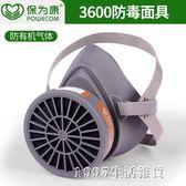 防毒面具防塵活性炭工業粉塵口罩噴漆化工氣體焊接面罩1995  雜貨