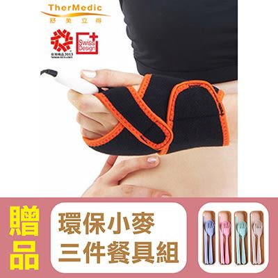 【舒美立得】護具型冷熱敷墊(PW130 手腕專用),贈品:環保小麥三件式餐具組x1