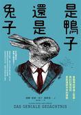 (二手書)是鴨子還是兔子 : 當腦神經學遇上哲學,探討記憶如何更新連結未來的樣..