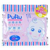 日本SPC PURU 彈力緊緻保濕面膜(30枚入)【小三美日】