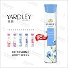 YARDLEY雅麗英國風鈴草體香噴霧-150mL[56594]英國皇室背書的香氛品牌