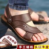 拖鞋男夏季沙灘鞋防滑中老年兩用軟底大碼休閒真皮 易家樂