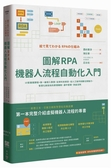 圖解RPA機器人流程自動化入門:10堂基礎課程+第一線導入實證,從資料到資訊、從人..