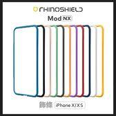 【唐吉】RHINO SHIELD iPhone X/XS Mod NX 犀牛盾 邊條 邊框殼專用邊條