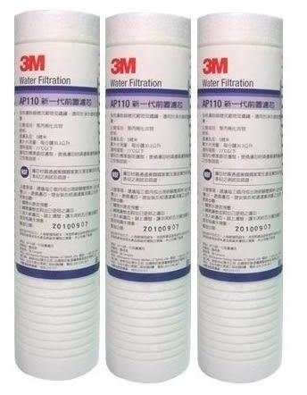 【3M】 AP110 纖維PP濾心【三支裝】/適用各種淨水器前置/RO第一道/5微米NSF認證