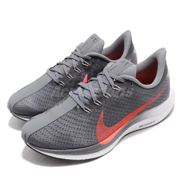 【六折特賣】Nike 慢跑鞋 Wmns Zoom Pegasus 35 Turbo 灰 橘 React 避震中底 運動鞋 女鞋【PUMP306】 AJ4115-005