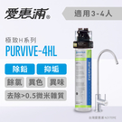 【信源】EVERPURE愛惠浦淨水器-除鉛+抑制水垢 PURVIVE-4HL (含安裝)