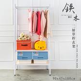 【dayneeds】鐵木藝匠90x45x180公分二層單桿烤白衣櫥架白+清水模