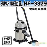 SUPAFINE 勳風 乾濕吹營業用不鏽鋼吸塵器 HF-3329