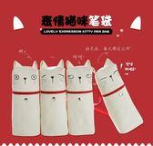 韓國可愛小清新帆布卡通筆袋 創意學生大容量女生簡約貓咪文具盒   提拉米蘇