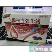 【2003032】六鵬複方強化鐵膜衣錠(30顆)