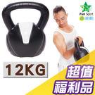 【福利品】《Fun Sport》12公斤 壺鈴kettlebell(黑)台灣製造 / 有氧 肌力 重訓 健身