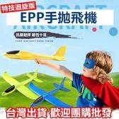 (平飛版-小) EPP 特技手拋飛機 特技手拋滑翔機 泡沫飛機 投擲滑翔機 兒童戶外親子玩具【RS791】