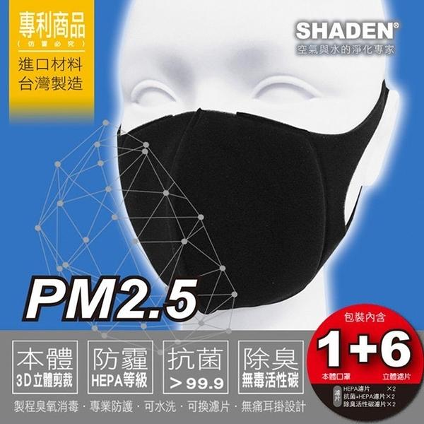 SHADEN 台灣原創3D可換濾片口罩 (含6片濾片) T